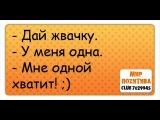 Анекдотики и смешные записи )))))))